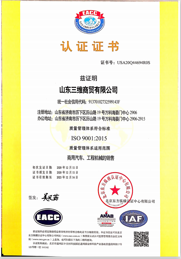 ISO认证--质量管理