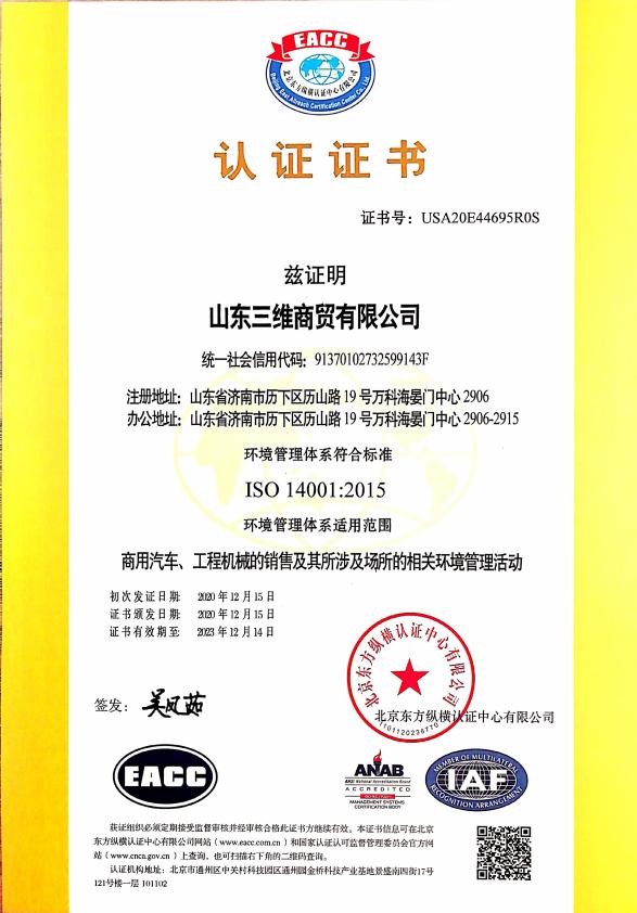 ISO认证--环境管理