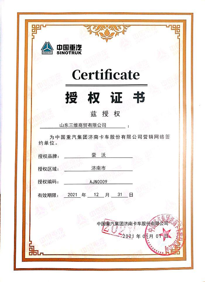 2021年中国重汽集团营销网络授权证书